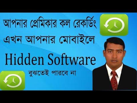 Free Hidden Call Recorder For Android Iআপনার প্রেমিকার কল রেকর্ড করুন কেউ জানবে না By Ruhul Amin 350