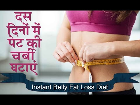 10 दिन में पेट की चर्बी घटाए | Instant Belly Fat Loss Tips in Hindi | Get Flat Tummy