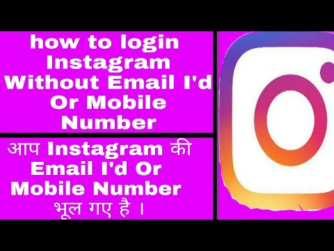 How to login Instagram Without Email I'd Or Mobile Number?(If forget login Email I'd /Technical Raj