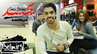 عمر بلمير - يحسد ( ڤيديو كليب ) Omar Belmir - Yehsed