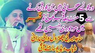 Allama Khadim Hussain Rizvi 2020 ساجد میر کی چھترول والی پرانی نایاب ویڈیو سامنے آ گئی