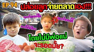 กุมาร TRAVEL EP94 | ปล่อยลูกจ่ายตลาดเอง!!! โดยไม่มีพ่อแม่ จะรอดไหม ?