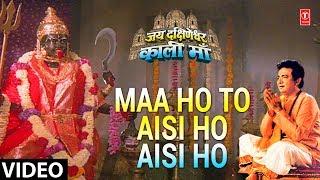 Maa Ho To Aisi Ho Aisi Ho [Full Song] - Jai Dakshineshwari Kali Maa