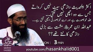 Dadhi Set Karana Kesa Hai? | Musht Barabar Dadhi Beard Abu Zaid Zameer?