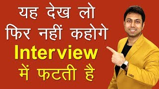 06 Common Interview Questions and Answers | Job Interview Tips | Awal