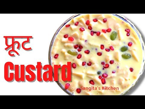 Fruit Custard Recipe | फ्रूट कस्टर्ड बनाने की विधि | Sangita's Kitchen