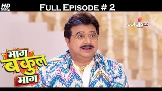 Bhaag Bakool Bhaag - 16th May 2017 - भाग बकुल भाग - Full Episode
