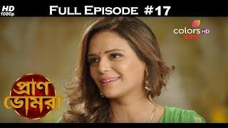 Pran Bhomra - 16th January 2017 - প্রাণ ভোমরা - Full Episode