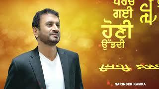 Narinder Kamra Videos - PlayingItNow: All the best new music