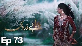 Piya Be Dardi - Episode 73 | APlus