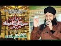 Download Har Hal Me Sarkar Ka Milad Karenge || Hafiz Tahir Qadri || MP3,3GP,MP4