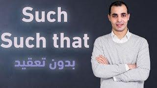 قاعدة such و such that قواعد اللغة الانجليزية English Bits 9