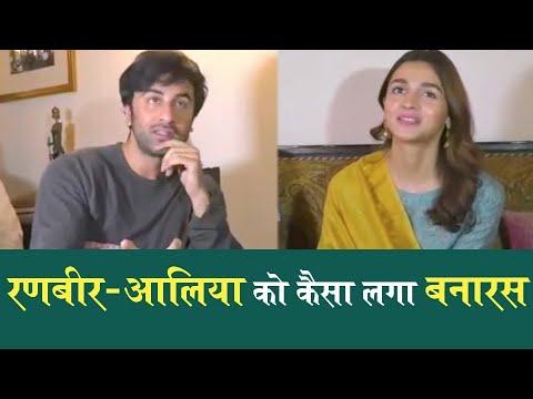 Xxx Mp4 Ranbir Kapoor Amp Alia Bhatt Express Their Feelings About 'Brahmastra' Shooting In Varanasi 3gp Sex