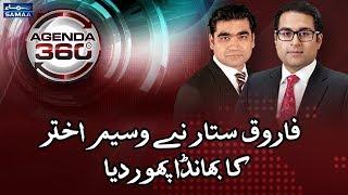 Farooq Sattar Ne Waseem Akhter Ka Bhaanda Phordiya   SAMAA TV   Agenda 360