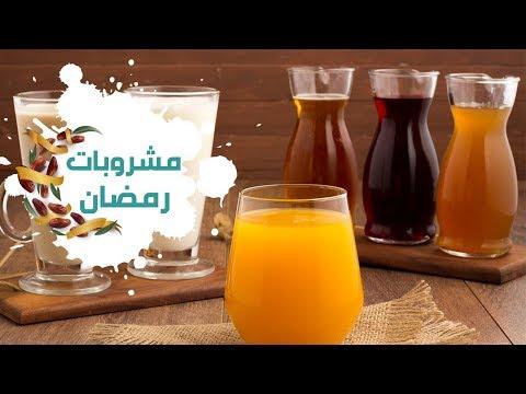 6 وصفات رائعة لمشروبات رمضان (الخروب-الكركديه-التمر هندي-السوبيا-قمرالدين-بلح باللبن)