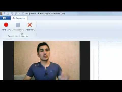 HOW TO RECORD FROM YOUR LAPTOPS WEBCAM