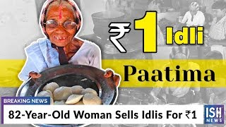 82 Year Old Woman Sells Idlis For ₹1
