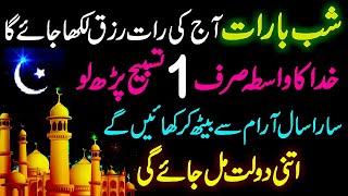 Shab-E-Barat Mubarak | Today's Night Is Very Special In Islam