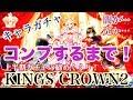【白猫プロジェクト】KINGS CROWN2   王冠に選ばれなかったキャラガチャ…【実況】