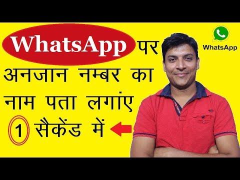 Whatsapp Unknown Number Name and Detail | WhatsApp पर अनजान नंबर का नाम पता कैसे करें | Mr.Growth🙂