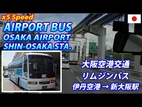 5x OSAKA AIRPORT LIMOUSINE bound for Shin-Osaka Station