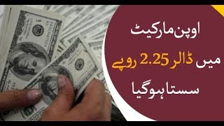 Dollar price falls to 144 rupees agian