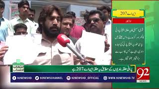 Bardana scam,only offers to selected farmers, Larkan| 4 May 2018 | 92NewsHD