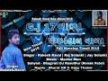 Download G J  17 vala / Rakesh Raval 2019 new  timali MP3,3GP,MP4