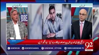 Why imran khan dont know the business of zulfi bukhari? | 24 June 2018 | 92NewsHD
