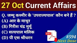 Next Dose #594 | 27 October 2019 Current Affairs | Daily Current Affairs | Current Affairs in Hindi