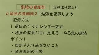 秦野市 個別指導 学習塾 「勉強の鬼細則3=勉強を記録しよう」