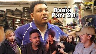 New Eritrean film Dama (ዳማ ) part 20 Shalom Entertainment  2017