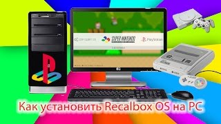 How Install And Set Up Recalbox On Pc Batocera Linux X86 - PakVim