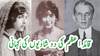 story of quaid e azam two marriages most people don