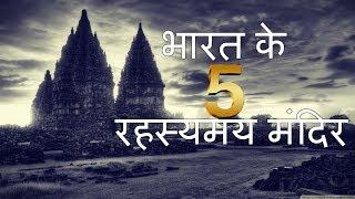 भारत के 5 रहस्यमय मंदिर | India's 5  Mysterious Temples In Hindi