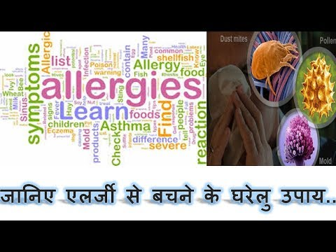 allergy treatments at home | ayurvedic allergy treatment at home | allergy ayurvedic medicines