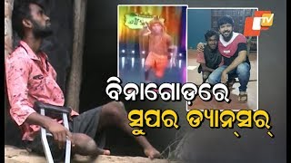 Meet Odisha's Divyang Dancer Whose Moves Will Leave You Stunned!