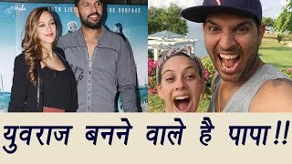 Yuvraj Singh to be daddy soon, Hazel is PREGNANT ? || वनइंडिया हिन्दी