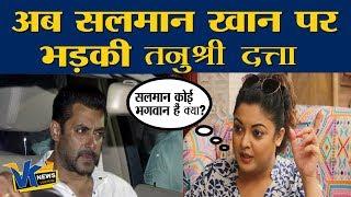नाना पाटेकर के बाद सलमान पर बुरी तरह भड़की तनुश्री दत्ता|Tanushri Datta on Salman Khan