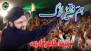 Heart Touching Naat - Hafiz Tahir Qadri - Hum Faqeer Log - Official Video - Safa Islamic