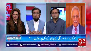 Discussion about Justice Shaukat Aziz Siddiqui controversial statement | 21 July 2018
