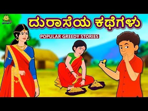 Xxx Mp4 Kannada Moral Stories For Kids ದುರಾಸೆಯ ಕಥೆಗಳು Greedy Stories Kannada Fairy Tales Koo Koo TV 3gp Sex
