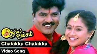 Chalakku Chalakku Video Song | Suryavamsam Tamil Movie | Sarath Kumar | Devayani | SA Rajkumar