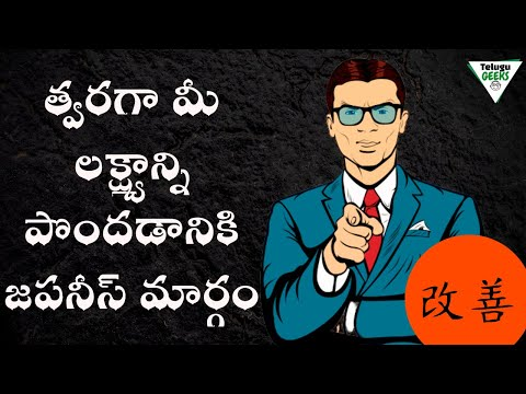 AMAZING JAPANESE TECHNIQUE TO OVERCOME LAZINESS | DAILY HABITS TO IMPROVE YOUR LIFE | IN TELUGU