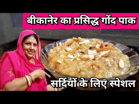 Bikaner's Famous Gond Pak Recipe   Rajasthani Gond Pak Recipe By Online Chef Pramila Singh