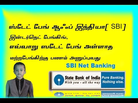 How To add beneficiary SBI online Banking: How to Transfer Money to Other Bank Account (tamil)