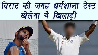 Virat Kohli may replaced by Shreyas Iyer in India vs Australia Dharmsala test | वनइंडिया हिन्दी
