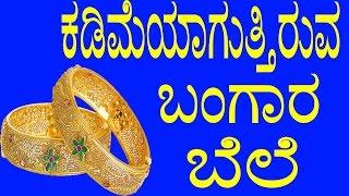 Gold Price Falling Today News in Kannada | ಕಡಿಮೆಯಾಗುತ್ತಿರುವ ಬಂಗಾರ ಬೆಲೆ | YOYO TV Kannada News