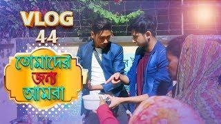 তোমাদের জন্যই আমরা   Tawhid Afridi   Vlog 44   Bangla New Video 2018  