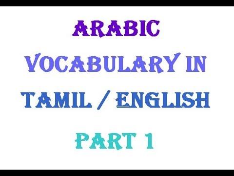 Part 1 Arabic Words in Tamil & English | Arabic Vocabulary in Tamil | Learn Arabic in Tamil